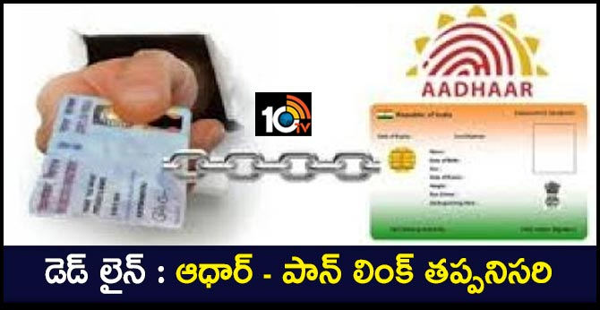 Deadline: Aadhaar - PAN link is a must