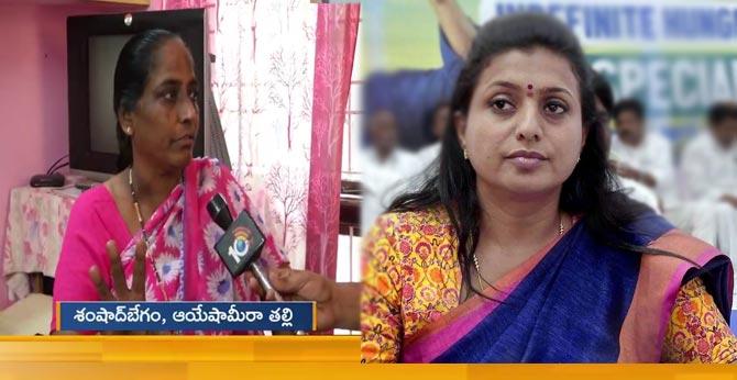 Aayeshamira's mother Shamshad Begum key comments on MLA Roja