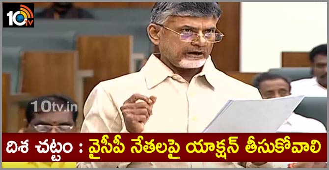 Action to be taken against YCP leaders AP Disha ACT