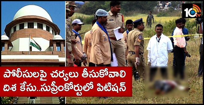 Action to be taken against police Disha case petition in Supreme Court