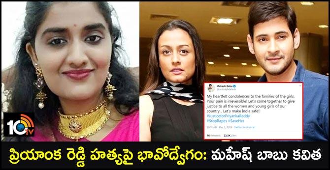 Actor Mahesh Babu Responds On Twitter About Priyanka Reddy Murder Case
