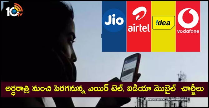 Airtel, Voda Idea and Jio to hike mobile, data tariffs by up to 40%