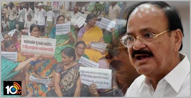Amravati: Farmers to meet Venkaiah Naidu TODAY