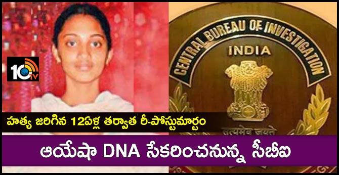 Ayesha Meera Case, Re-postmortem after 12 years