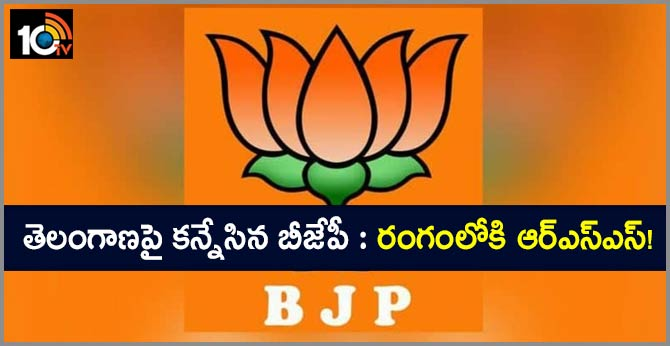 BJP aims at emerging as an alternative to TRS in Telangana help of RSS