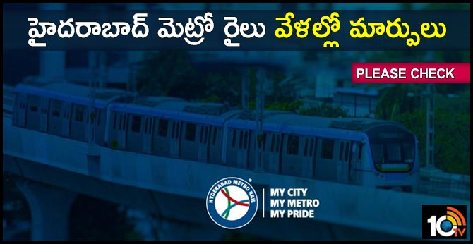 Changes in timings of Hyderabad Metro trains