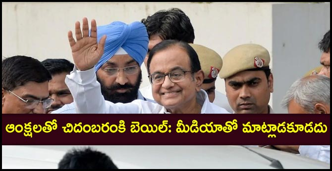 Chidambaram to Walk Out of Tihar After Over 100 Days as SC Grants Bail in INX Media Case
