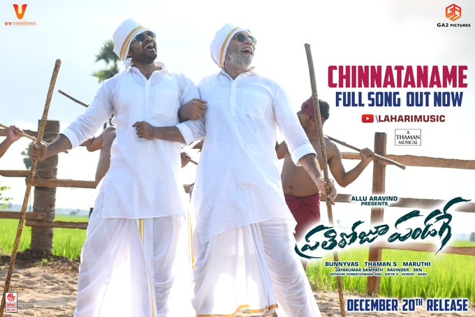 Chinnataname Lyrical Video -  Prati Roju Pandaage