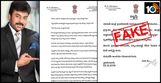 Chiranjeevi Official Clarity on Jagan's Three Capital Decision