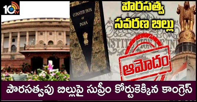 Congress In Supreme Court To Challenge Citizenship Bill