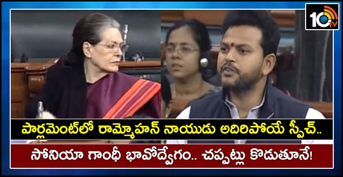 Congress President Sonia Gandhi blown away by TDP MP's speech in Lok Sabha