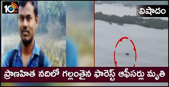 Dead Bodies of Two Forest Officers Missed in the Pranahita River