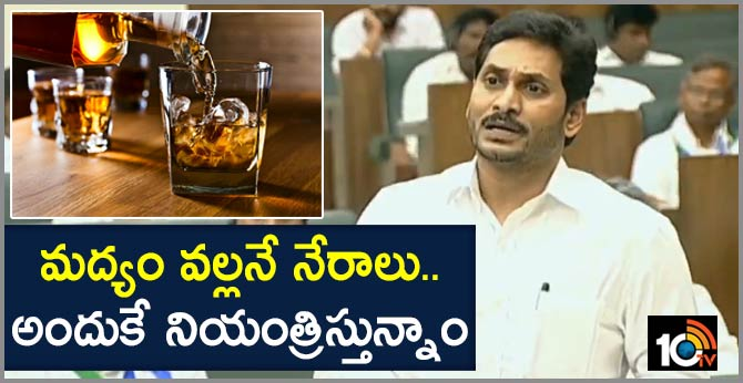 Drinking of alcohol, crime is on the rise..That's why we are controlling: CM Jagan