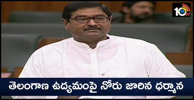 Ex minister ycp mla Dharmana comments on Telangana Agitation