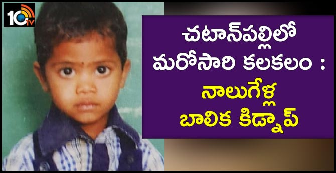 Four-year-old girl kidnapped in Chatanpally
