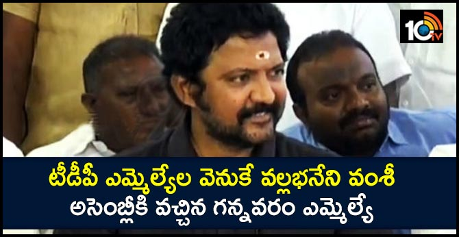Gannavaram MLA Vallabhaneni Vamsi attends AP Assembly