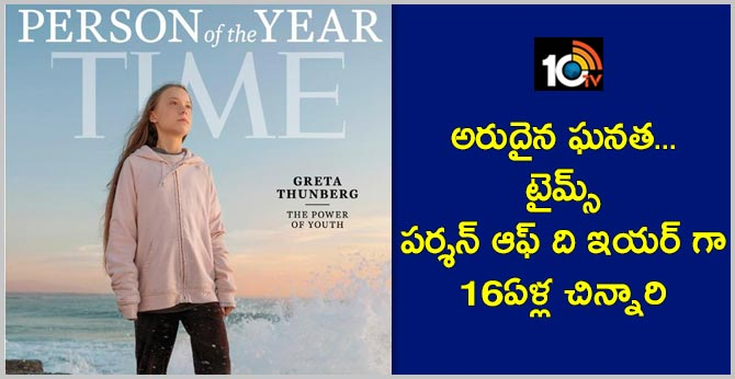 Greta Thunberg named Time 'Person of the Year' for 2019