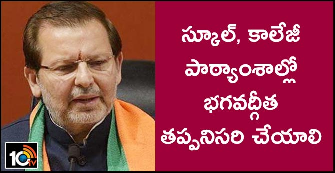 Haryana BJP MP Arvind Sharma wants all school..College  students to learn Bhagavad Gita