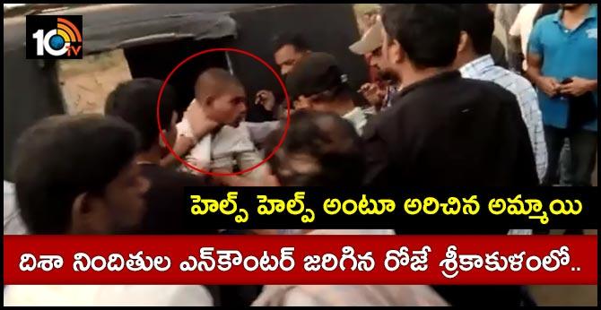 Man Diverted Girl in Srikakulam like Disa Case