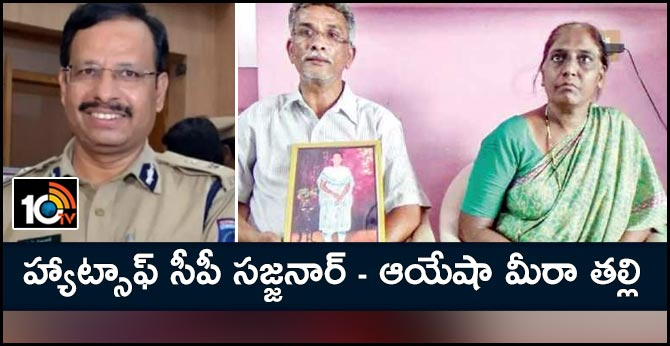 Disha case: Hats Of CP Sajjanar - Mother of Ayesha Meera