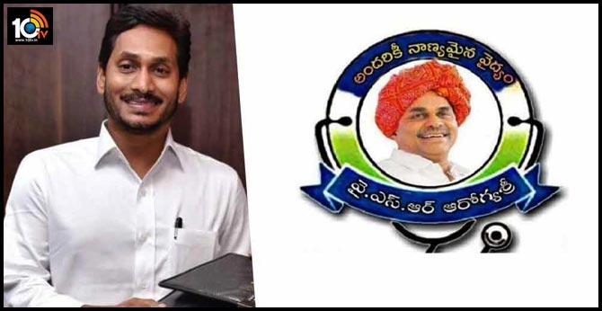 New Arogya sri cards from January ap CM jagan review meeting nadu nedu hospitals