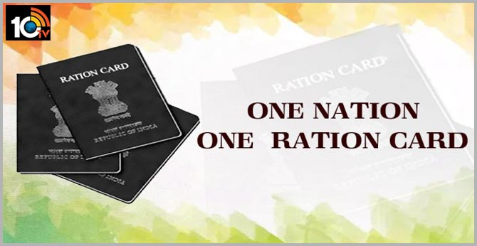 One Nation One Ration Card new ration card
