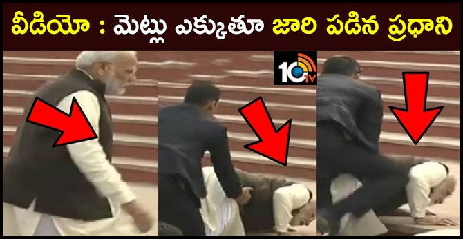 WATCH: PM Modi slips on the stairs at Atal Ghat