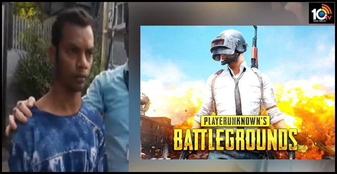 PUBG Game: Harassment on girl… Salman arrested