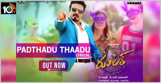 Padthadu Thaadu Lyrical Song
