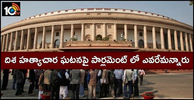 Disha Rape & Murder : Parliament Shaken