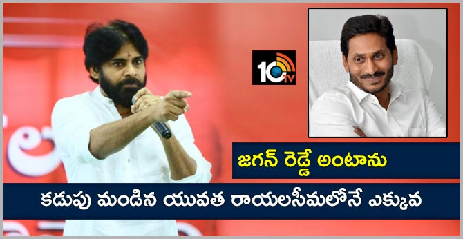 Pawan Kalyan Comments On Jagan in Kadapa District