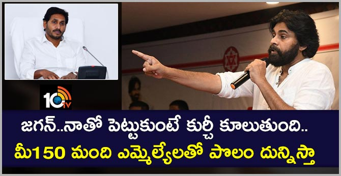 Pawan Kalyan very Strong criticizes CM Jagan