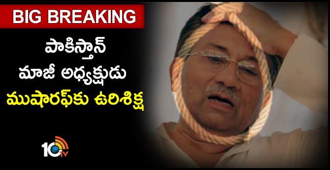 Pervez Musharraf Sentenced To Death In High Treason Case: Pak Media