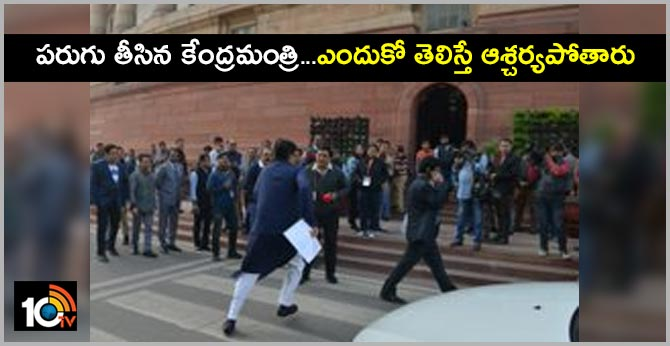 Pics of Piyush Goyal running to reach Parliament on time go viral. Reminds of school, says Twitter