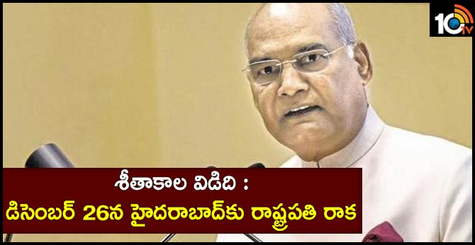 President ramnath kovind will come to Hyderabad on december 26