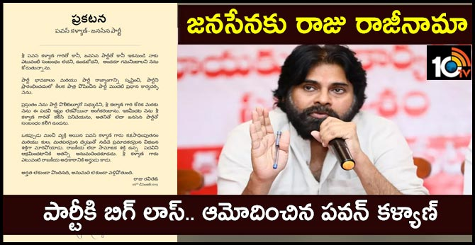 Raju Ravi Teja quits JanasenaParty. PawanKalyan accept his resignation