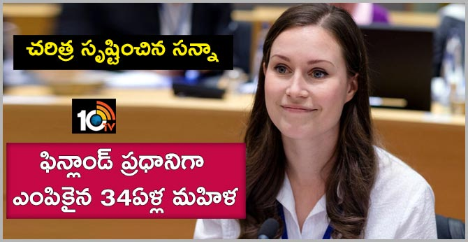 Sanna Marin, only 34, and set to be the world's youngest Prime Minister?