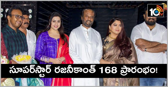 Superstar Rajinikanth's 168 launched with Pooja Ceremony