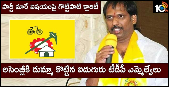 TDP Mla Gottipati RaVI gives clarity on party change