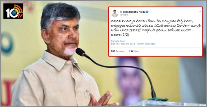 TDP away from new year celebrations, chandrababu tweets.