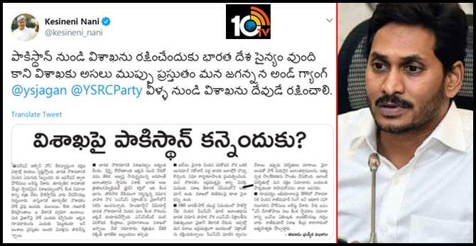 TDP leader Kesineni Nani  satires on CM jagan .. YCP leaders