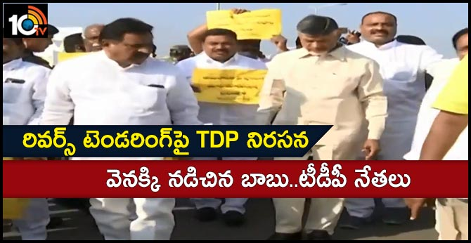 TDP leaders protest against the reverse tendering