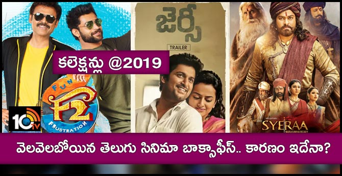Telugu Films Gross Collections Decreased in 2019 Comparatively Last Year