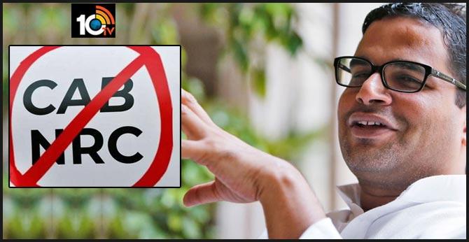 """Two Effective Ways To Stop...."": Prashant Kishor On Citizenship Law, NRC"