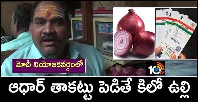 Varanasi: Samajwadi Party's youth giving onions on loan by keeping Aadhaar Card as a mortgage