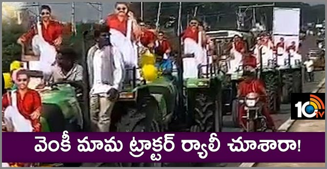 Venky Mama Tractor rally by fans in Andhra and Telangana