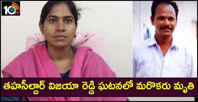 Hyderabad: Vijaya Reddy's Office Attender Chandraiah dies in hospital
