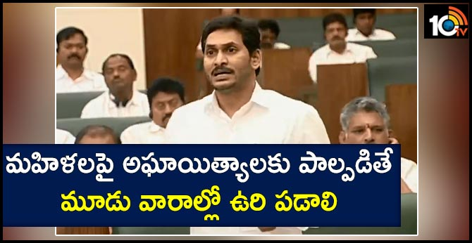 Violence against women should be hanged for three weeks: CM Jagan