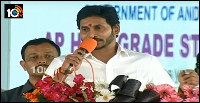 ap cm ys jagan laid foundation stone 3 projects in ysr district