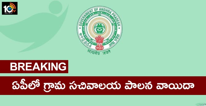 ap govt postpone sachivalaya administration